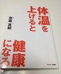 「体温を上げると健康になる」斎藤真嗣を読んでみた。