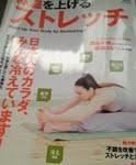 「体温を上げるストレッチ」を読んだ感想。